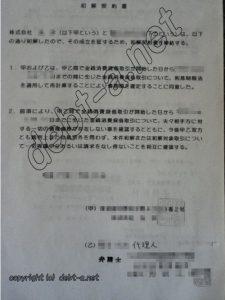 管理人の任意整理の和解契約書キャプチャ