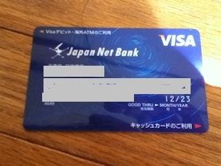 デビットカードの画像